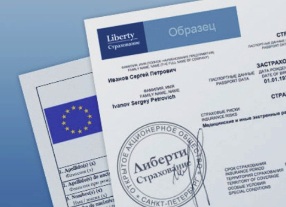 Образец медицинской страховки в ЕС